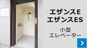 エザンスE/エザンスES