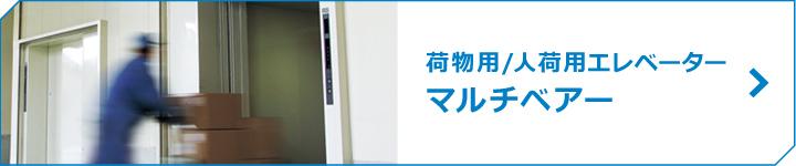荷物用/人荷用エレベーター マルチベアー