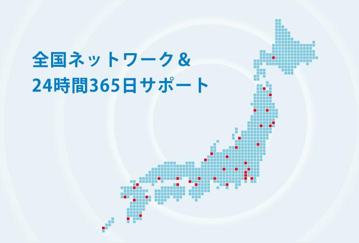 全国ネットワーク&24時間365日サポート